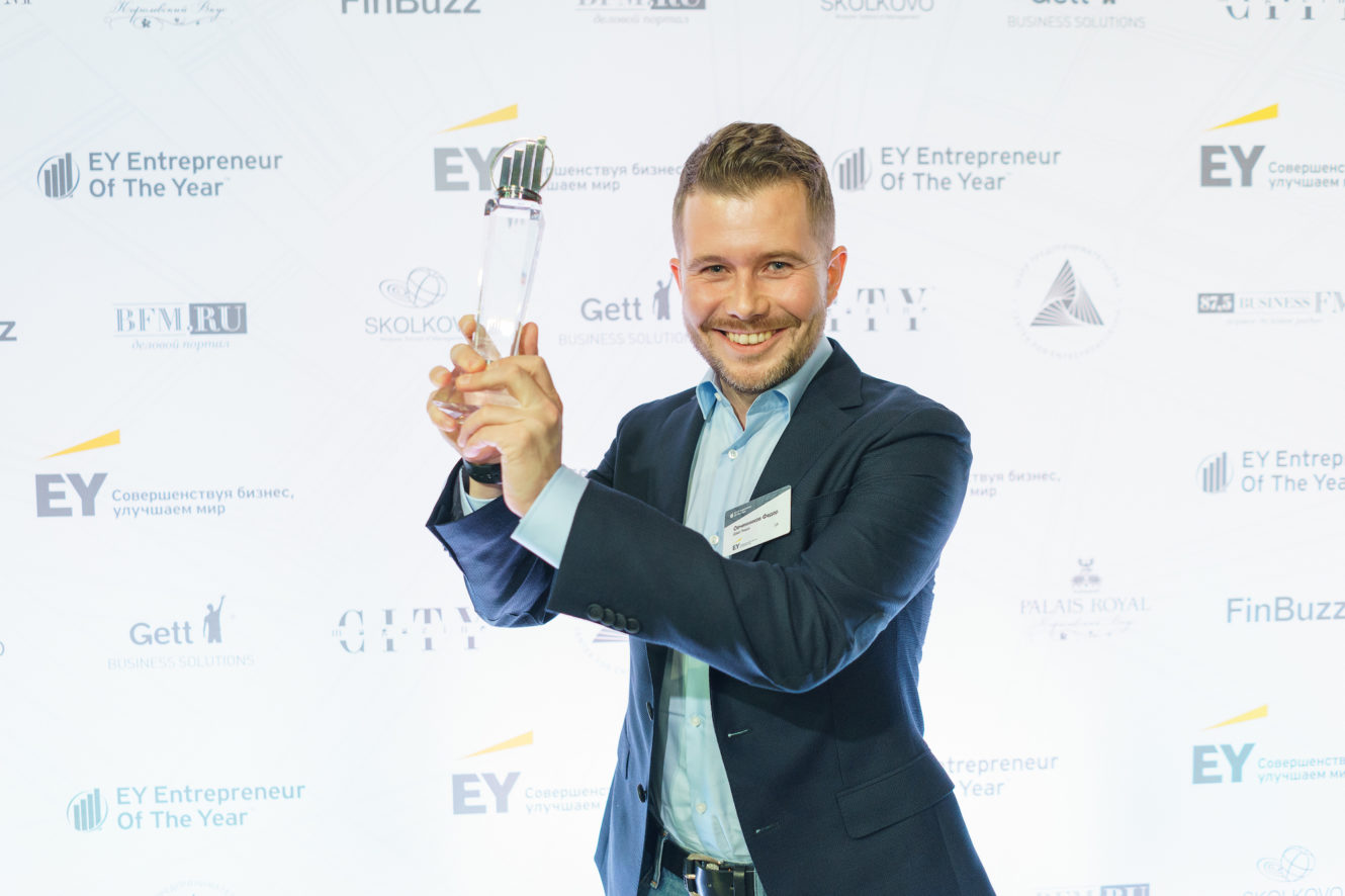 Ernst & Young Russia Entrepreneur of the Year Award